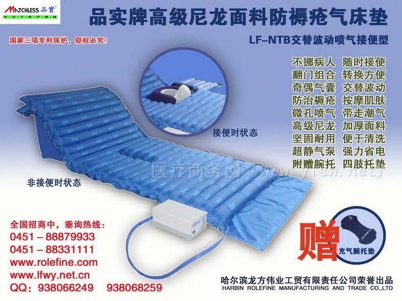 供应不挪病人随时接便-品实牌高级尼龙防褥疮气床垫