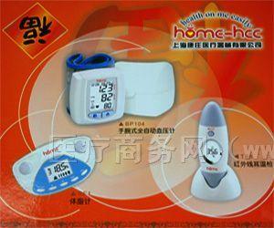 供应腕式全自动电子血压计