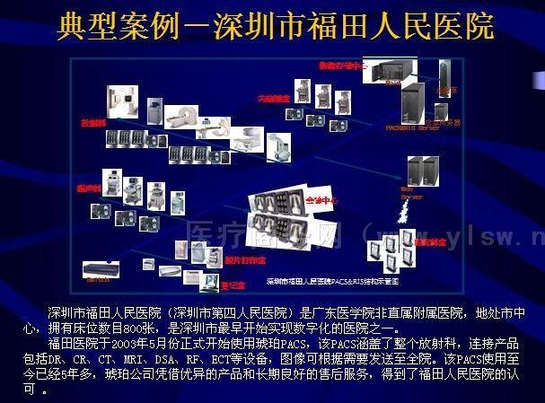 供应PACS系统医用影像信息系统
