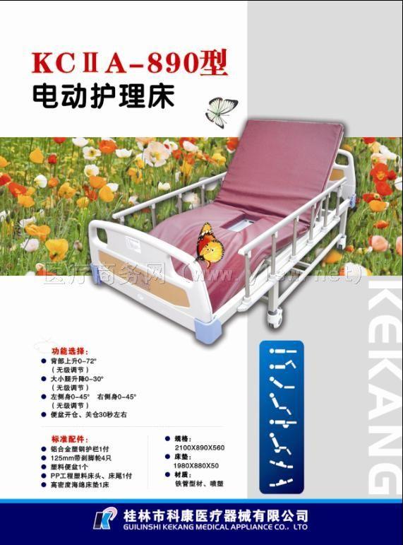 供应电动多功能护理床