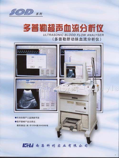 供应脐血流监测仪
