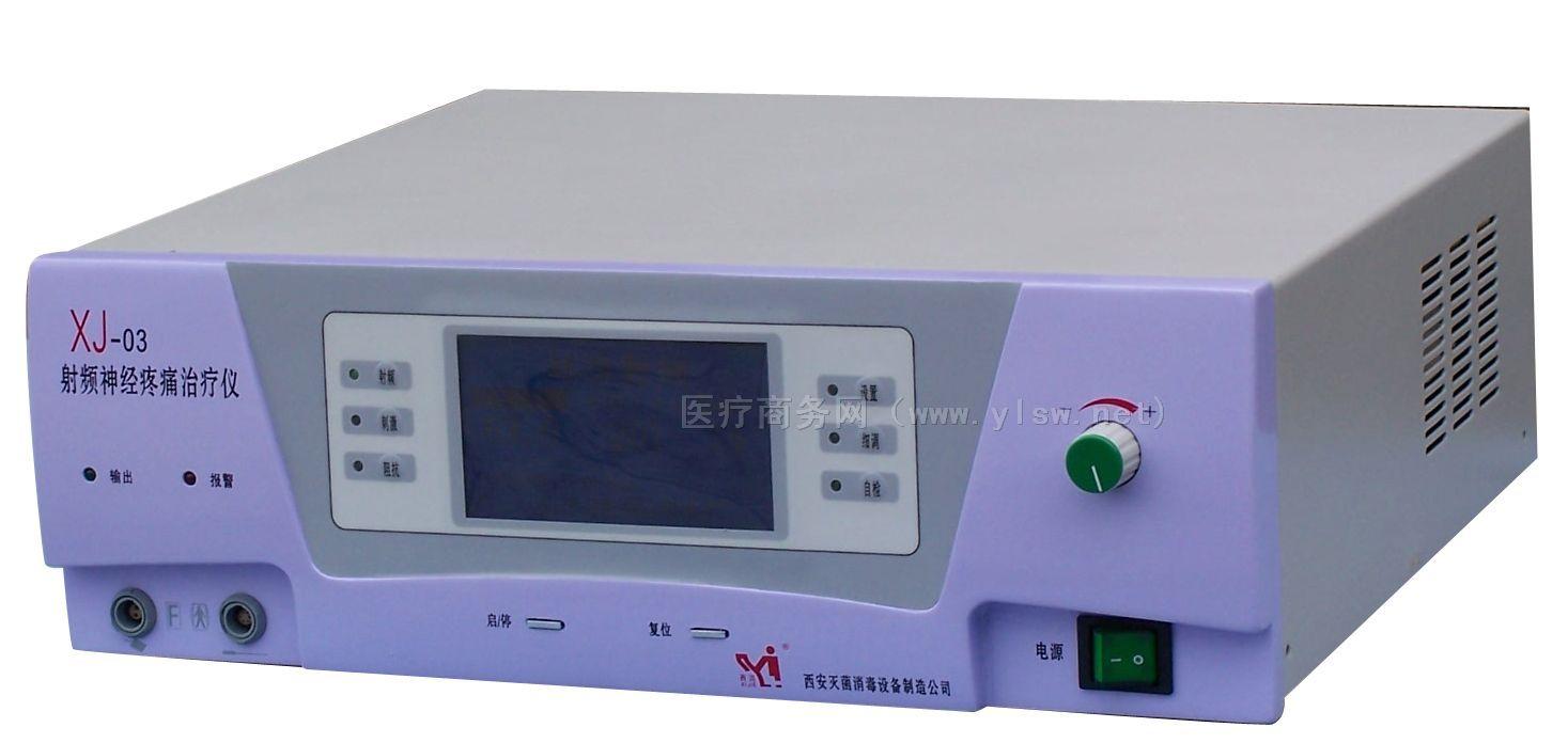 供应射频治疗仪