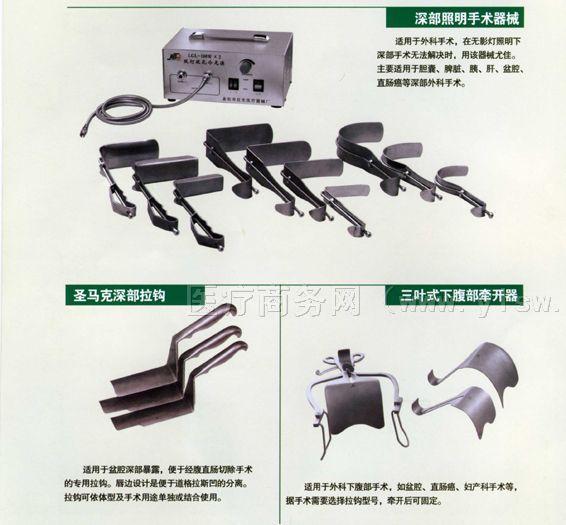 供应照明手术器械