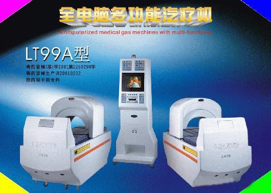 供应全电脑多功能药化汽疗按摩机