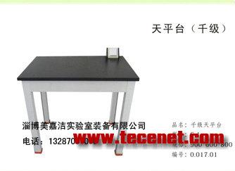 天平台生产淄博天平台实验室装备家具