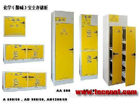 安全存储柜