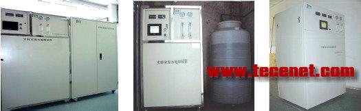 实验室废水/污水处理设备