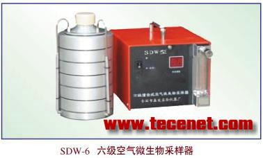 六级微生物空气采样器