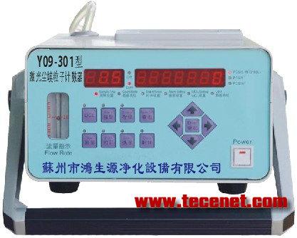 生物安全柜尘埃粒子计数器灭菌器
