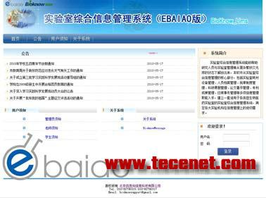 实验室综合管理系统(EBAIAO版)