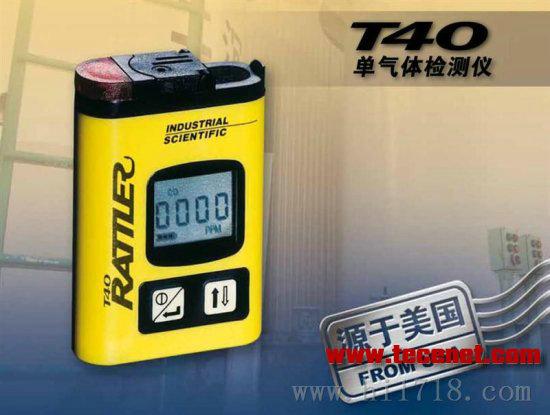 T40气体检测仪 T40检测仪