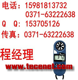 KESTREL1000手持式风速计、手持式气象仪