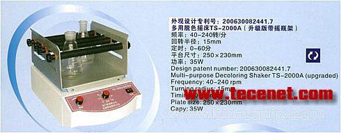 多用脱色摇床TS-2000A