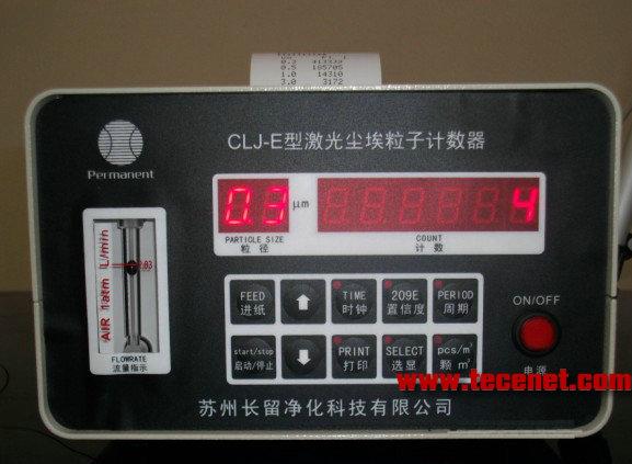 激光尘埃粒子计数器CLJ-E(厂家直销)