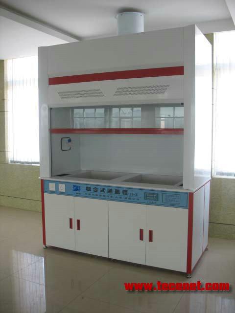 通风柜、实验室通风柜、辽阳通风柜