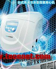 美国SCILOGEX 台式高速冷冻 离心机