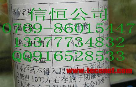 人工汗液测试剂