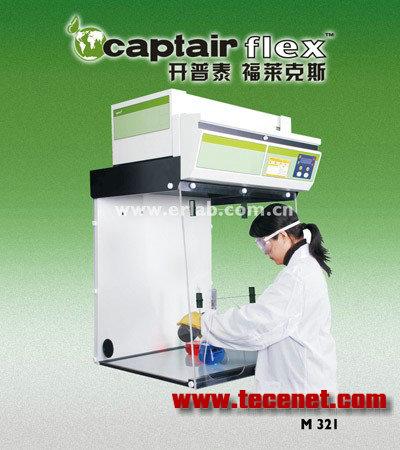 Captair净气型通风柜