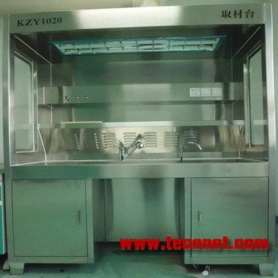 KZY1020病理取材台