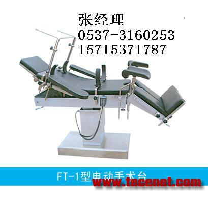 手术床 手术台 电动手术台