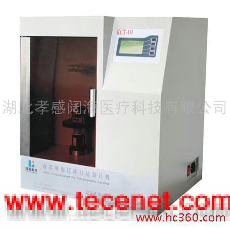 液基细胞超薄自动制片机