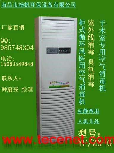 循环风紫外线消毒器 手术室动态空气消毒机