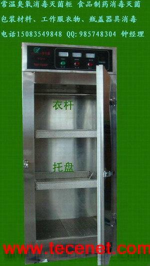 常温臭氧消毒灭菌柜 制药厂工作服消毒柜