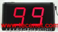 北京天良养老院干修所疗养院无线呼叫系统