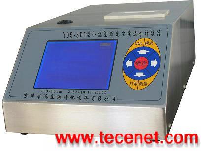 生物安全柜尘埃粒子计数器工作台烘箱