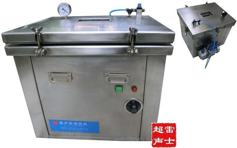 真空设备超声波清洗机