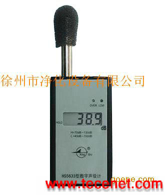 HS5633型数字声级计