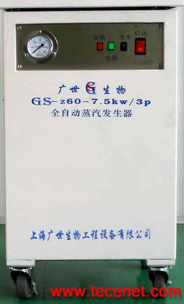 实验室专用生物蒸汽发生器