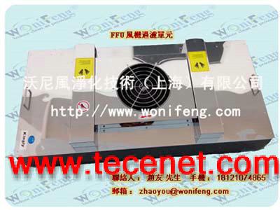 上海FFU风机过滤网机组/层流罩