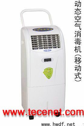 动态空气消毒机