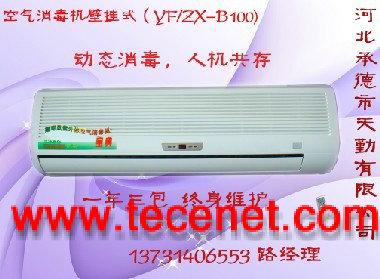 循环风紫外线空气消毒机(壁挂式)人机共处