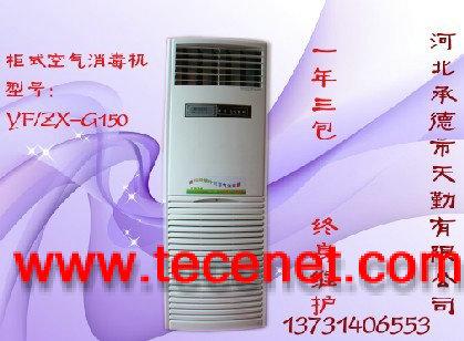 立柜式医用动态空气消毒机 紫外线消毒机