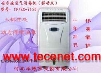 食品厂天勤医用空气消毒机(移动式)