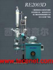 RE2003D型旋转蒸发器|防爆旋转蒸发器