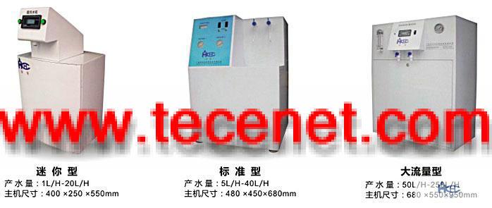 广州生化仪专用纯水机
