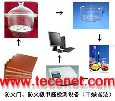 地板甲醛检测设备(干燥器法)