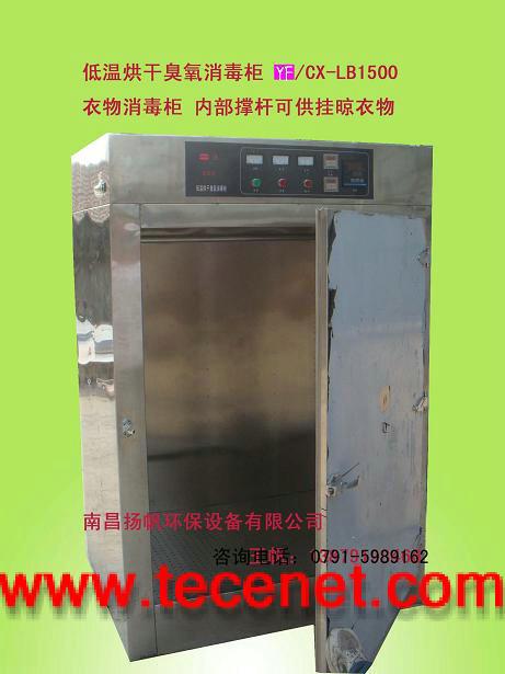安尔森低温烘干臭氧消毒柜工作服臭氧消毒柜