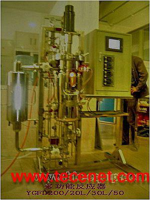 多功能生物反应器
