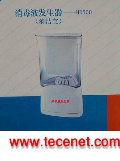 消毒液发生器