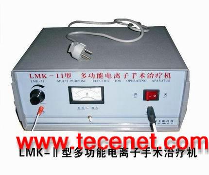 LMK-II多功能电离子微波手术治疗机