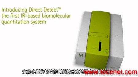 全球首台红外生物分子微定量分析仪