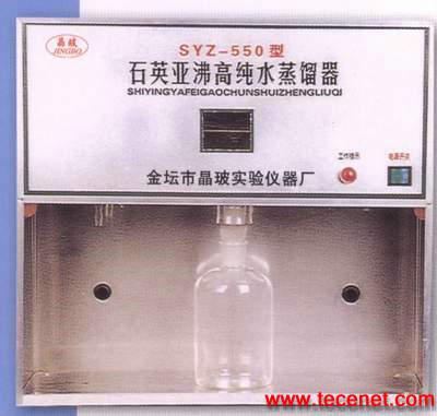 石英亚沸高纯水蒸馏器系列/全新改版