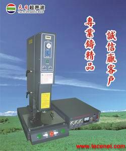 小型超声波塑胶熔接机