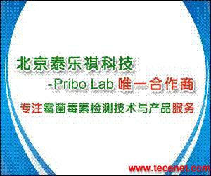 PriboLab(普瑞邦)光化学衍生反应器