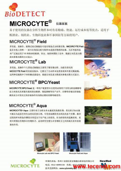 MicroCyte流式细胞仪