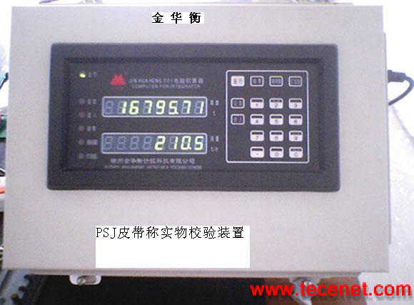 PSJ皮带秤实物校验装置